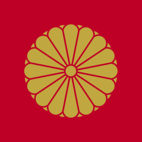 News Regarding Members of the Imperial Family of Japan.